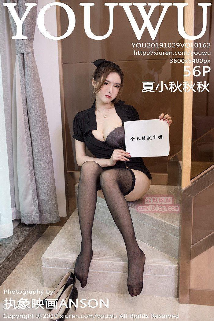 [YouWu尤物馆]2019.10.29 VOL.162 夏小秋秋秋[56+1P/180M]